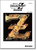 吹奏楽譜   GOUNN/ももいろクローバーZ 【2014年2月新譜】
