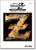 吹奏楽譜 ももクロ・ファンタジー(グレード4、6曲収録)/ももいろクローバーZ   【2014年2月新譜】