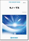 吹奏楽譜 カノープス/本澤なおゆき 作曲