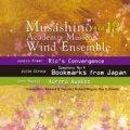 CD 武蔵野音楽大学ウィンドアンサンブル Vol.18【2014年4月11日発売】