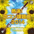 CD 熱演!吹コン課題曲2014 【2014年4月14日発売】