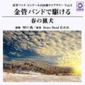CD 金管バンドで駆ける「春の猟犬」:金管バンドコンクール自由曲ライブラリー VOL. 5 【2014年4月12日発売】