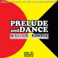 CD PRELUDE AND DANCE ウインドアンサンブル奏(かなで) 【2014年4月取扱開始