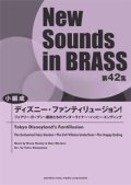 吹奏楽譜 NSB第42集 ディズニー・ファンティリュージョン! (小編成版)  【2014年4月23日発売】