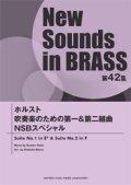 吹奏楽譜 NSB第42集 ホルスト 吹奏楽のための第一&第二組曲 NSBスペシャル 【2014年4月23日発売】