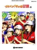 吹奏楽譜 ブラバン!甲子園 U18-9