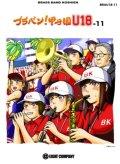 吹奏楽譜 ブラバン!甲子園 U18-11