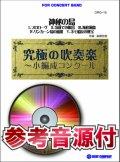 吹奏楽譜 神秘の島【小編成用、参考音源CD付】 (comp.高橋宏樹) 【2014年7月取扱開始】