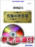 吹奏楽譜 北の鳥たち(最小7人から演奏可能)【小編成用、参考音源CD付】 (comp.広瀬勇人) 【2014年7月取扱開始】
