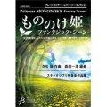 吹奏楽譜 「もののけ姫」ファンタジック・シーン 交響組曲《もののけ姫》より【2014年9月12日発売】