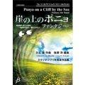 吹奏楽譜 「崖の上のポニョ」ファンタジー 久石 譲 (後藤 洋)【2014年9月12日発売】