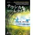 吹奏楽譜 ナウシカ・レクイエム〜鳥の人 エンディング /久石 譲 (後藤 洋)【2014年9月12日発売】