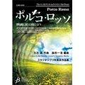吹奏楽譜 ポルコ・ロッソ 映画「紅の豚」より 久石 譲 (森田一浩)【2014年9月12日発売】