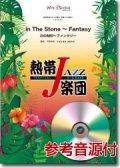 吹奏楽譜 In The Stone 〜 Fantasy(石の刻印〜ファンタジー)[参考音源CD付] /熱帯ジャズ楽団 【2014年7月取扱開始】