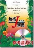 吹奏楽譜 Can't Take My Eyes Off You(君の瞳に恋してる) [参考音源CD付] /熱帯ジャズ楽団 【2014年7月取扱開始】