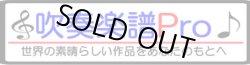 画像2: 吹奏楽譜 津軽海峡冬景色/石川さゆり 作曲:三木たかし 編曲:M.K..g