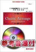 吹奏楽譜 3つの前奏曲 作曲/ガーシュウィン arr.山里佐和子 【参考音源CD付】【2015年1月取扱開始】