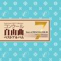 CD コンクール自由曲ベストアルバム7:想ひ麗し浄瑠璃姫の雫(小編成バンド必見!)【2015年2月取扱開始】