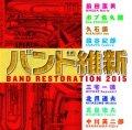 CD バンド維新 2015 【2015年2月取扱開始】