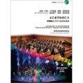 吹奏楽譜 どこまでも行こう 吹奏楽とゴスペルのための  作曲/小林 亜星 編曲: 高橋宏樹 (Hiroki Takahashi), 倉地恵子 (Keiko Kurachi)