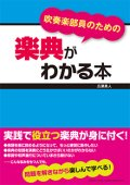 吹奏楽関連書籍 吹奏楽部員のための 楽典がわかる本 著者:広瀬 勇人 【2015年3月21日発売】