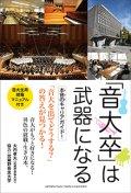 吹奏楽関連書籍 「音大卒」は武器になる  【2015年3月取扱開始】