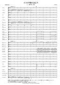 吹奏楽譜 4つの季節の詞(ことば)より 作曲:田嶋勉  【2015年3月取扱開始】