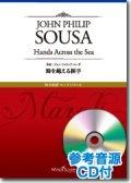 吹奏楽譜 海を越える握手 [参考音源CD付]  作曲:John Philip Sousa 【2015年4月取扱開始】
