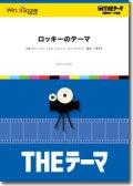 吹奏楽譜 〔THEテーマ〕ロッキーのテーマ 【2015年5月29日発売】
