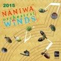 CD なにわ≪オーケストラル≫ウィンズ2015【2枚組】 強力おすすめ盤【2015年6月5日発売】