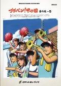 吹奏楽譜 ブラバン!甲子園 番外編- 5 (arr.三國浩平/今村愛紀)《吹奏楽 楽譜》【2015年新譜】