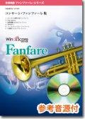 吹奏楽譜 コンサート・ファンファーレ集 [参考音源CD付] 【2015年8月取扱開始】