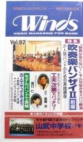 在庫処分ビデオ 吹奏楽専門月刊ビデオ Winds 1997-6月号
