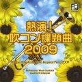 ◆◇赤札市◇◆ CD 熱演!吹コン課題曲2009/フィルハーモニック・ウインズ 大阪