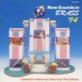 ◆◇赤札市◇◆ CD ニュー・サウンズ・イン・ブラス'94(第22集) 【絶版商品在庫限り!】