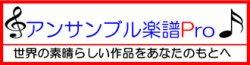 画像2: Jazz ビッグバンド楽譜 裏家康公(守屋純子 作曲) 【2015年11月取扱開始】