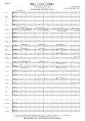 吹奏楽譜 ハンガリーの風景(全曲版)(バルトーク/前田卓)【2016年1月取扱開始】