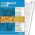 吹奏楽譜  バンド維新2016 スコア集 【2016年3月取扱開始】