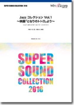 画像1: 吹奏楽譜 Jazz コレクション Vol.1 〜映画「となりのトトロ」より〜 編曲: 辻 峰拓【2016年6月取扱開始】