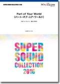 吹奏楽譜 Part of Your World(パート・オブ・ユア・ワールド)〈ディズニー映画「リトル・マーメイド」より〉 【2016年6月取扱開始】
