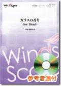 吹奏楽譜 ガラスの香り -for Band- 作曲: 福田洋介  【2016年9月取扱開始】