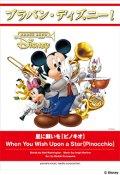 吹奏楽譜 ブラバン・ディズニー!星に願いを【ピノキオ】   【2016年10月取扱開始】