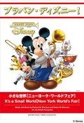 吹奏楽譜 ブラバン・ディズニー!小さな世界【ニューヨーク・ワールドフェア】  【2016年10月取扱開始】