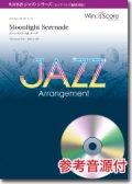 ジャズ&吹奏楽譜 Moonlight Serenade(ムーンライト・セレナーデ)[参考音源CD付]  〔ビッグバンド編成対応〕   【2016年10月取扱開始】