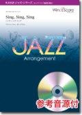 ジャズ&吹奏楽譜   Sing, Sing, Sing(シング・シング・シング)[参考音源CD付]  〔ビッグバンド編成対応〕   【2016年10月取扱開始】