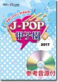 吹奏楽譜 J-POP甲子園 2017 [参考音源CD付] 【2017年5月取扱開始】いざ!甲子園へ!