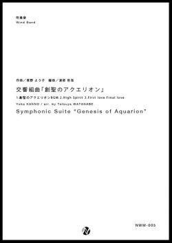 画像1: 吹奏楽譜 交響組曲「創聖のアクエリオン」 作曲:菅野よう子 編曲:渡部哲哉 【2017年6月取扱開始】