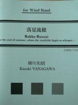 吹奏楽譜 落夏流穂  作曲:柳川和樹 【2017年3月19日発売】