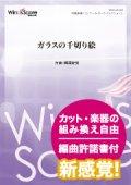 吹奏楽譜 ガラスの千切り絵 作曲 郷間幹男【2018年4月6日発売】