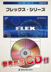 フレックス吹奏楽譜FIFAアンセム《WORLD FOOTBALL ANTHEM》【参考音源CD付】   【2019年6月取扱開始】